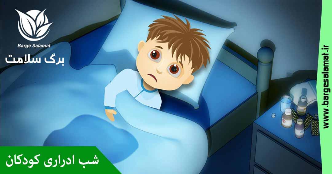 رفع شب ادراری کودکان