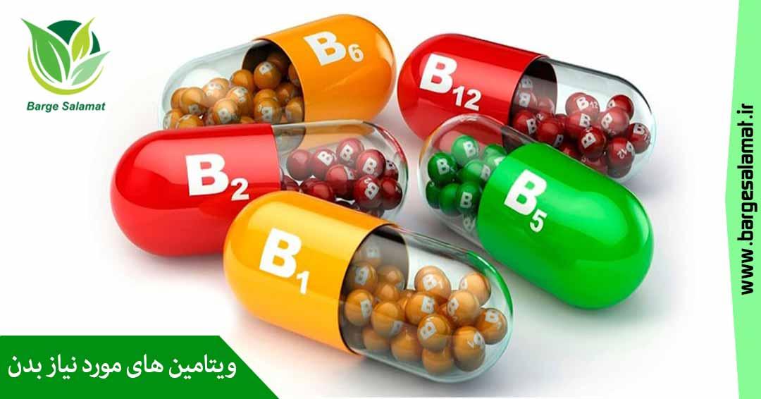 ویتامین ها و مواد معدنی مورد نیاز بدن