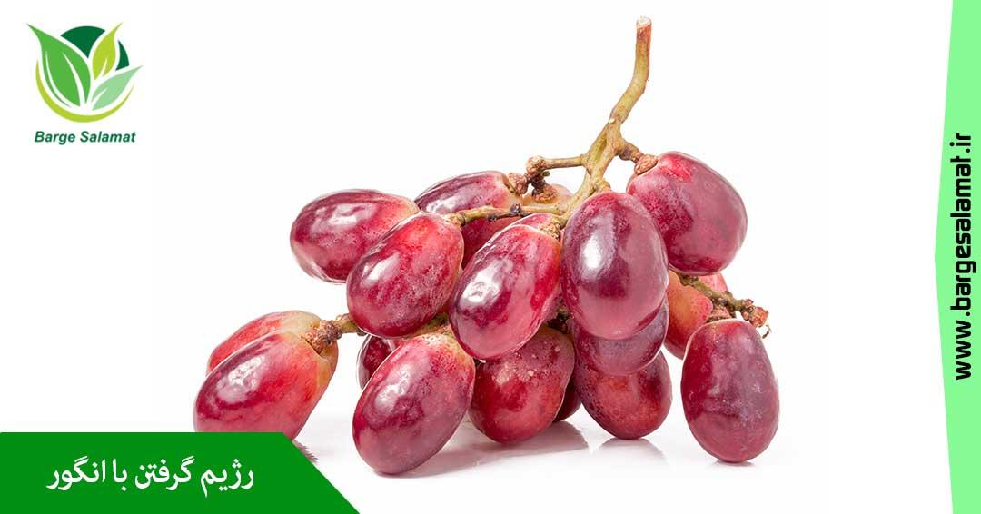 رژیم گرفتن با انگور