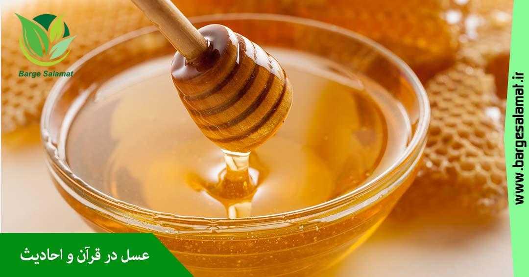 عسل در قرآن و احادیث