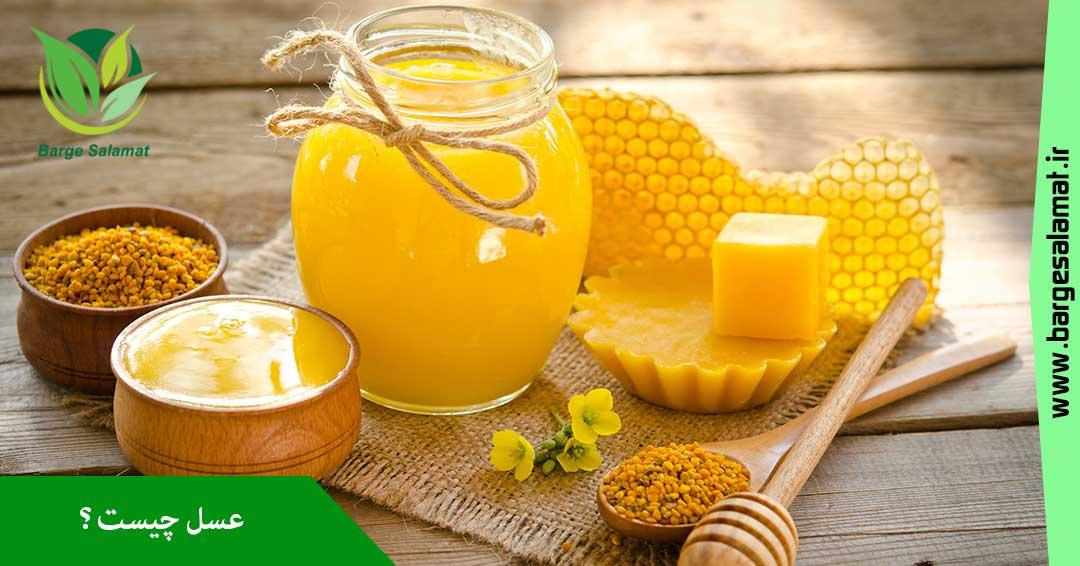 عسل چیست ؟